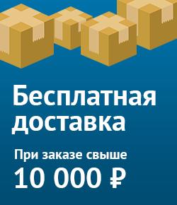 Бесплатная доставка при заказе от 10000 р.